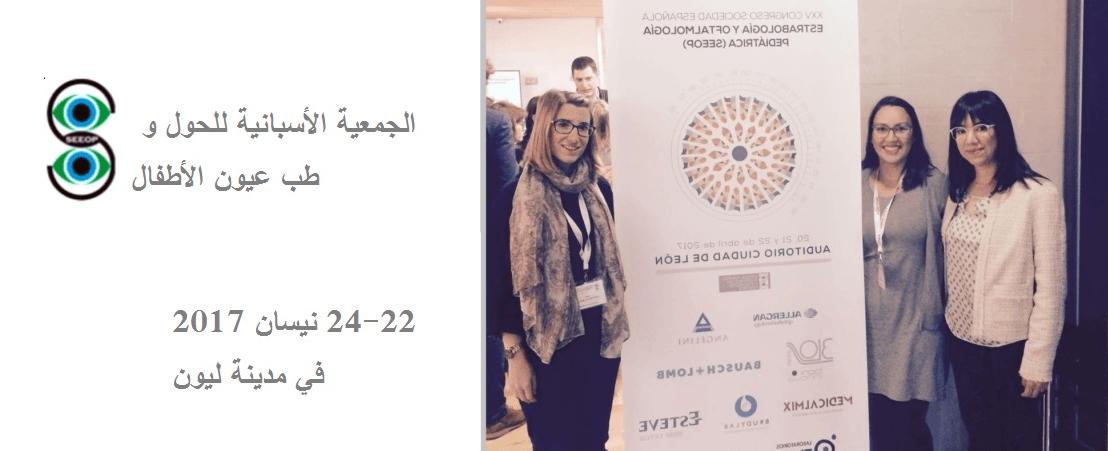 مشاركة فريق ICR  الطبي بعدد من المحاضرات في مؤتمر الجمعية الأسبانية للحول و طب عيون الأطفال